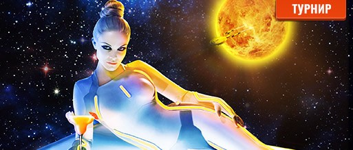 Турнир «Галактический круиз» призы 200 000 КП